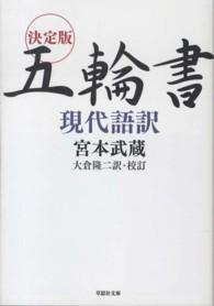 五輪書 現代語訳