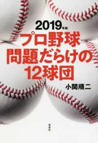 プロ野球問題だらけの12球団 2019年版