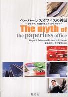 ペ-パ-レスオフィスの神話 なぜオフィスは紙であふれているのか?