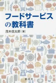 フードサービスの教科書