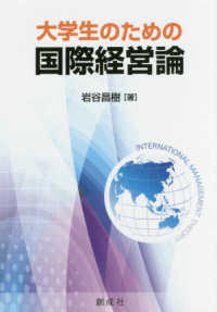 大学生のための国際経営論
