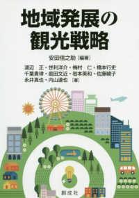 地域発展の観光戦略