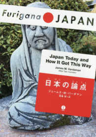 Japan Today and How It Got This Way - 日本の論点 Furigana JAPAN