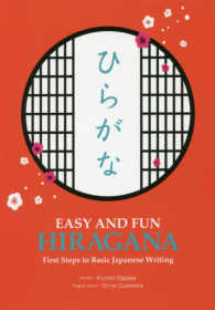 EASY AND FUN HIRAGANA First Steps to Basic Japanese