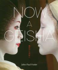 Now a geisha 舞妓から芸妓へ