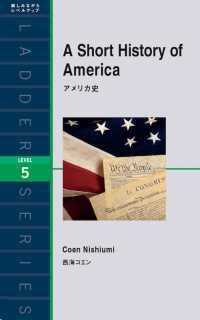 アメリカ史 LEVEL 5