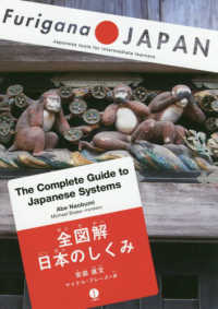 The Complete Guide to Japanese Systems - 全図解日本のしくみ Furigana JAPAN