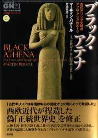 ブラック・アテナ 1 古代ギリシア文明のアフロ・アジア的ル-ツ