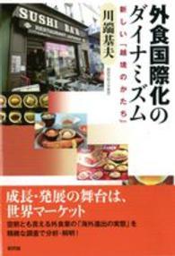 外食国際化のダイナミズム
