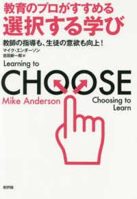 教育のプロがすすめる選択する学び 教師の指導も、生徒の意欲も向上!