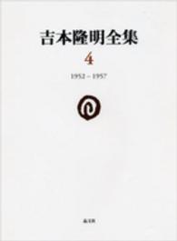 吉本隆明全集 4(1952-1957)