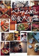 ベトナムめし  楽食大図鑑