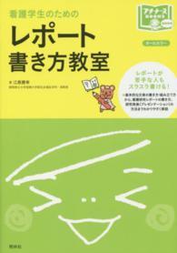 看護学生のためのレポート書き方教室 プチナースBooks ; Basic