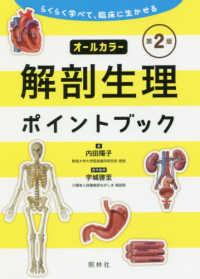 解剖生理ポイントブック  第2版 らくらく学べて、臨床に生かせる