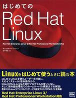 はじめてのRed Hat Linux - Red Hat Enterprise Linux