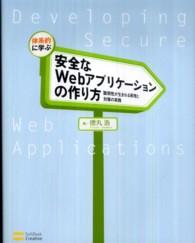 体系的に学ぶ安全なWebアプリケーションの作り方