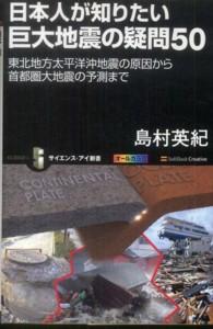 日本人が知りたい巨大地震の疑問50 東北地方太平洋沖地震の原因から首都圏大地震の予測まで