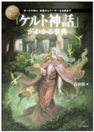いちばん詳しい「ケルト神話」がわかる事典 ダ-ナの神々、妖精からア-サ-王伝説まで