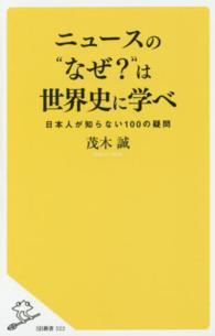 """ニュ-スの""""なぜ?""""は世界史に学べ 日本人が知らない100の疑問"""