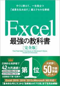 Excel最強の教科書 - すぐに使えて、一生役立つ「成果を生み出す」超エクセ