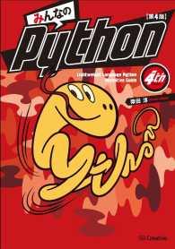 みんなのPython lightweight language Python definitive guide