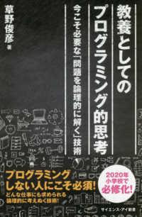 教養としてのプログラミング的思考 今こそ必要な「問題を論理的に解く」技術 サイエンス・アイ新書