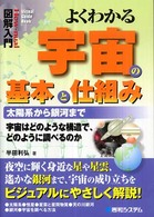 How-nual visual guide book<br> 図解入門 よくわかる宇宙の基本と仕組み