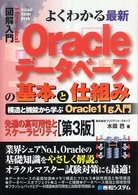 How-nual visual guide book<br> 図解入門 よくわかる最新Oracleデータベースの基本と仕組み (第3版)