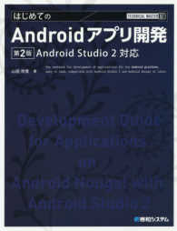 Technical master<br> はじめてのAndroidアプリ開発―Android Studio 2対応 (第2版)