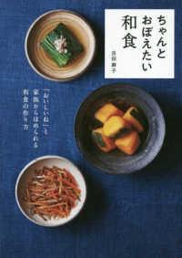 ちゃんとおぼえたい和食 「おいしいね」と家族からほめられる和食の作り方