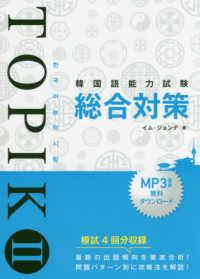韓国語能力試験TOPIK II 総合対策