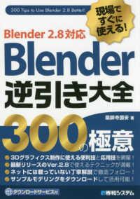 現場ですぐに使える!Blender逆引き大全300の極意 Blender 2.8対応  300 Tips to Use Blender 2.8 Better!