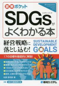 SDGsがよくわかる本 図解ポケット