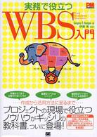 実務で役立つWBS入門 Work breakdown structures