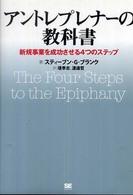 アントレプレナ-の教科書 新規事業を成功させる4つのステップ