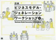 図解ビジネスモデル・ジェネレ-ションワ-クショップ