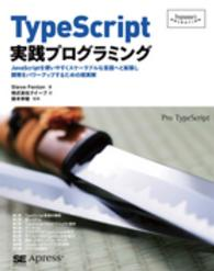 Programmer's selection<br> TypeScript実践プログラミング