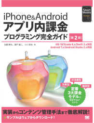 iPhone&Androidアプリ内課金プログラミング完全ガイド - iOS 10.x/Xcode 8.x/Swift Smart Mobile Developer (第2版)
