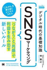 デジタル時代の基礎知識『SNSマ-ケティング』 「つながり」と「共感」で利益を生み出す新しいル-ル
