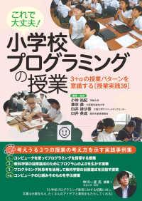 これで大丈夫! 小学校プログラミングの授業 3+αの授業パターンを意識する「授業実践39」