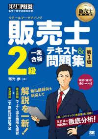 販売士2級一発合格テキスト&問題集 販売士検定試験学習書 販売士教科書