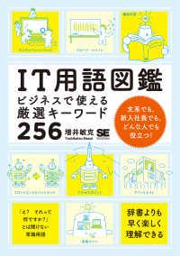 IT用語図鑑 ビジネスで使える厳選キ-ワ-ド256