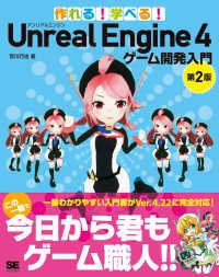 作れる!学べる!Unreal Engine 4ゲーム開発入門