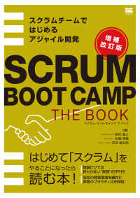 SCRUM BOOT CAMP THE BOOK - スクラムチームではじめるアジャイル開発 (増補改訂版)