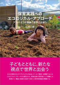 保育実践へのエコロジカル・アプローチ アフォーダンス理論で世界と出会う