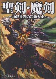 聖剣・魔剣 神話世界の武器大全
