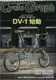 Cyclo Graph 〈2017〉 - The magazine for bike ent DV-1始動。その意志、受け継ぐもの
