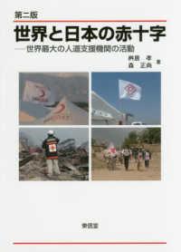 世界と日本の赤十字  第2版 世界最大の人道支援機関の活動
