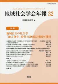 地域自立の社会学「地域創生」時代の地域の持続可能性 / 地域社会学会 ...