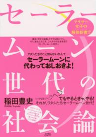 セ-ラ-ム-ン世代の社会論 アラサ-女子の解体新書!?